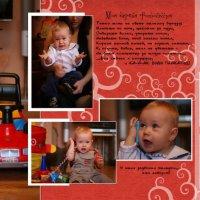 Детская фотокнига :: Евгения Коновницына