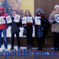 Митинг в Брянске :: Серёга Пилот