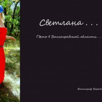 фото аппарат забыт дома, сняли на простой :: Оля Ворожцова