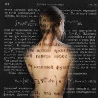 Физика и лирика :: Александр Титов