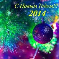 С Новым Годом!!! :: Люда Удалых