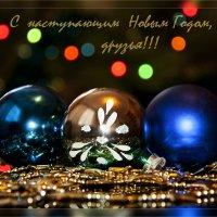 С Наступающим!!! =) :: Наталия Дурандина