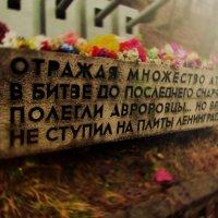 Авроровцам.. :: Юлия Русских