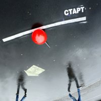 Красный шарик на линии старта :: Александр Зизенков