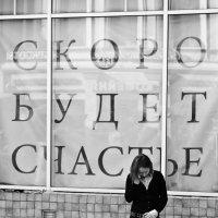 Скоро будет счастье :: Леонид Синев