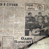 старая газета. :: сергей лебедев