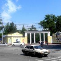 Вход в Центральный парк. :: Олег Афанасьевич Сергеев