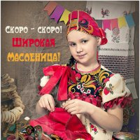 Скоро - скоро широкая Масленица! :: Татьяна Мордвинова