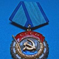 Орден  Трудового Красного знамени :: Александр Запыленов