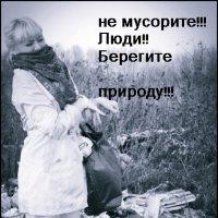 Берегите природу!! :: Татьяна Васильева