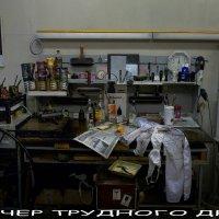 Вечер трудного дня :: Иван Миронов