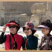 Японские грации у пирамид в Гизе :: Валерий Викторович РОГАНОВ-АРЫССКИЙ