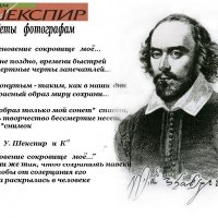 Сон(в)еты Шекспира фотографам :: viton