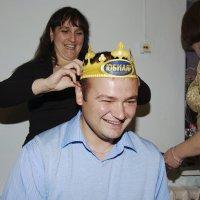 Корону Юбиляру :: Антон Бояркеев