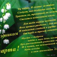 С праздником, прекрасная половина! :: Юрий