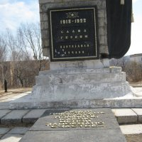 Партизанам города Сучана 1918-1922г. :: Анатолий Кузьмич Корнилов