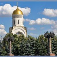 Храм Георгия Победоносца на Поклонной горе :: Maxxx©