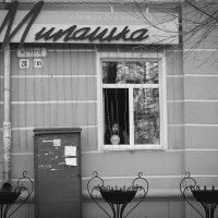 Милашка :: Варвара Роменкова