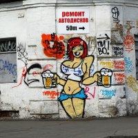 "Графити.-""Народная  реклама"" :: Владимир Бровко"