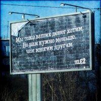 антирекламма ТЕЛЕ 2 :: Наталья Ерёменко