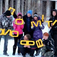 Весёлая квампания!!! :: Дмитрий Арсеньев