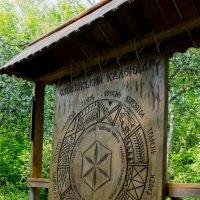 Славянский календарь :: Руслан Безхлебняк