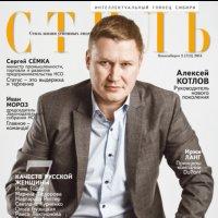 Фото для журнала февраль 2014 :: Алексей Поляков