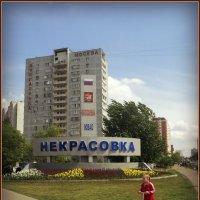 Москва Некрасовка :: Ольга Кривых