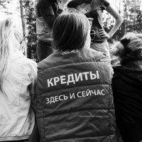 Кредиты здесь и сейчас))) :: Светлана Ткаченко