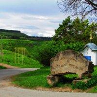 Дорога к замку коварства и любви :: Marina Timoveewa