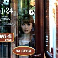Wi-fi zone :: Дарья *******
