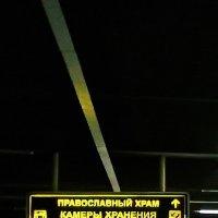 философия жизни на вокзале :: Арсений Корицкий