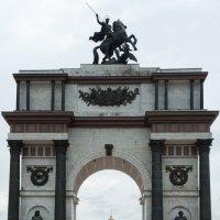 Триумфальная арка :: Виталий Неизвестный