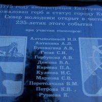 В1775 году императрицей Екатериной II был пожалован герб и статус городу КИРЕНСКУ :: Таня Фиалка