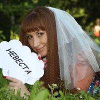 Невеста Эвелина :: Юрий Шукуров