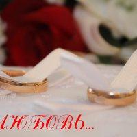 любовь))) :: Татьяна Апрельская