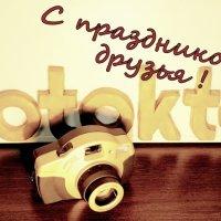 Спраздником! :: A. SMIRNOV