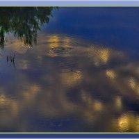 утренние облака в реке :: Арсений Корицкий