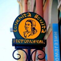 Кончита на Гороховой :: Ирина Фирсова