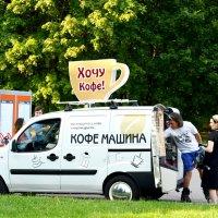 Кофе машина :: Эрик Делиев