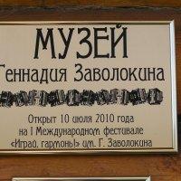 Музей Заволокина :: Олег Мещеряков