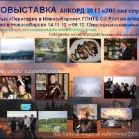 Плакат фотовыставка :: Наталья Золотых-Сибирская
