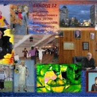 АККОРД 12 плакат 1: Путь к фотовыставке в ГПНТБ СО РАН :: Наталья Золотых-Сибирская