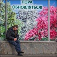 пора... :: Валерий Яблоков