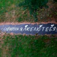признание на асфальте, по которому все ходят.... :: Михаил Жуковский