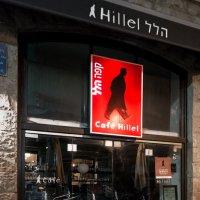Cafe Hillel :: Eugene *