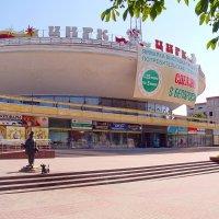 Гомель- Цирк и ул.Советская :: yuri Zaitsev