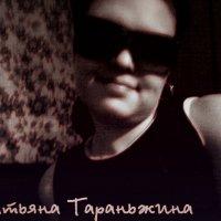 Таня (сестрёнка) :: Серёга Пилот