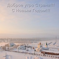 Утро последнего дня 2012 года. :: Николай Мальцев