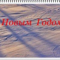 С Новым Годом! :: Ирина Таболина